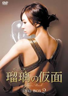 【送料無料】瑠璃の仮面 DVD-BOX2(DVD)(8枚組)