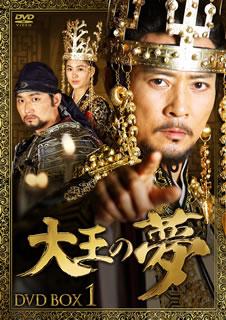 【送料無料】大王の夢 DVD-BOX1(DVD)(7枚組)