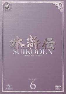 【国内盤DVD】水滸伝 DVD-SET6(6枚組)
