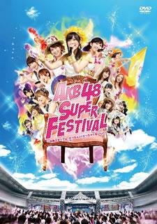 【送料無料】AKB48 / AKB48スーパーフェスティバル~日産スタジアム,小(ち)っちぇっ!小(ち)っちゃくないし!!~〈4枚組〉(DVD)(4枚組)