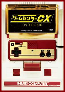 【送料無料】ゲームセンターCX DVD-BOX 10(DVD)(2枚組)