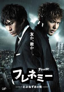 【送料無料】フレネミー-どぶねずみの街- DVD-BOX(DVD)(4枚組)