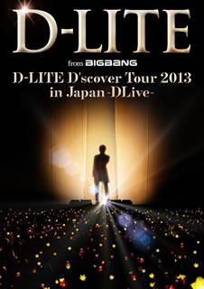 【送料無料】D-LITE / D-LITE D'scover Tour 2013 in Japan~DLive~〈初回生産限定・2枚組〉(DVD)(2枚組)(初回出荷限定)