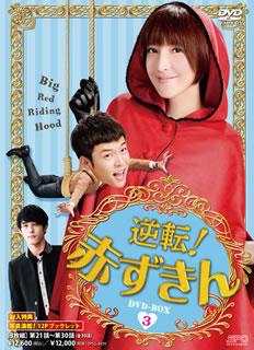 【送料無料】 逆転!赤ずきん DVD-BOX3(DVD)(3枚組)