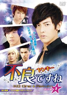 【送料無料】 不良ですね DVD-BOX1(DVD)(4枚組)
