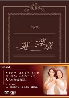 【送料無料】第二楽章 DVD-BOX(DVD)(5枚組)