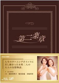 【送料無料】第二楽章 Blu-ray BOX(ブルーレイ)[5枚組]