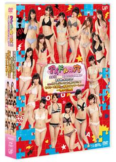 【送料無料】アイドルの穴2013~日テレジェニックを探せ! DVD-BOX(仮)〈3枚組〉(DVD)(3枚組)