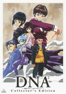 【送料無料】D・N・A2~何処かで失くしたあいつのアイツ~ Collector's Edition[DVD][3枚組]