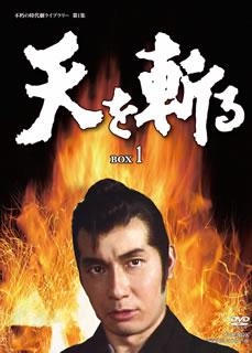 【送料無料】天を斬る DVD-BOX1(DVD)(3枚組)