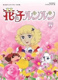 【送料無料】想い出のアニメライブラリー 第15集 花の子ルンルン DVD-BOX デジタルリマスター版 Part1(DVD)(3枚組)