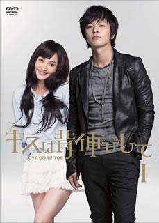 【送料無料】キスは背伸びして DVD-BOX I(DVD)(5枚組)