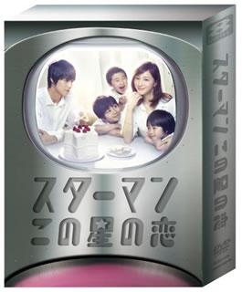 【送料無料】スターマン・この星の恋 DVD-BOX(DVD)(6枚組)