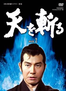 【送料無料】天を斬る DVD-BOX2[DVD][3枚組]