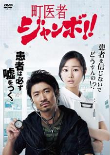 【送料無料】町医者ジャンボ!! DVD-BOX[DVD][4枚組]