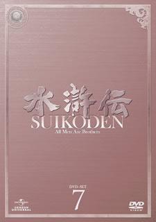 【送料無料】水滸伝 DVD-SET7(DVD)(7枚組)