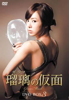 【送料無料】瑠璃の仮面 DVD-BOX3(DVD)(8枚組)