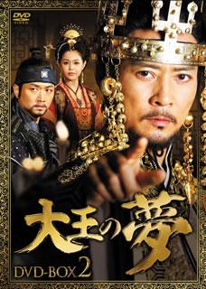 【送料無料】大王の夢 DVD-BOX2(DVD)(7枚組)