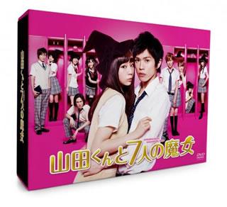 【送料無料】山田くんと7人の魔女 DVD-BOX[DVD][5枚組]