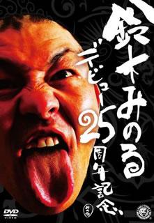 【送料無料】鈴木みのるデビュー25周年記念DVD(DVD)(2枚組)