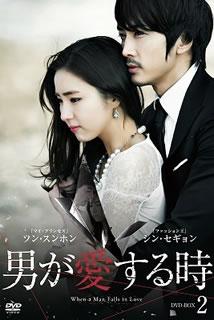 【送料無料】男が愛する時 DVD-BOX2(DVD)(6枚組)