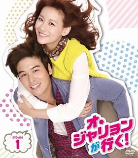 【送料無料】オ・ジャリョンが行く! DVD-BOX1(DVD)(21枚組)