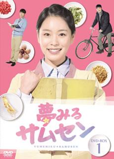 【送料無料】夢みるサムセン DVD-BOX1(DVD)(6枚組)