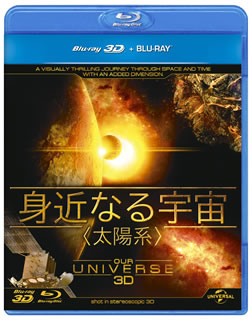 The imminent space solar system (Blu-ray)