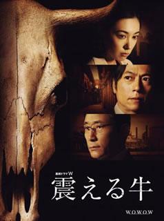 【送料無料】連続ドラマW 震える牛(DVD)(3枚組)