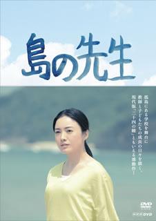 【送料無料】島の先生 DVD-BOX[DVD][3枚組]