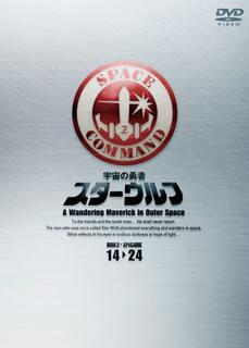 【送料無料】スターウルフ DVD-BOX2[DVD][3枚組]