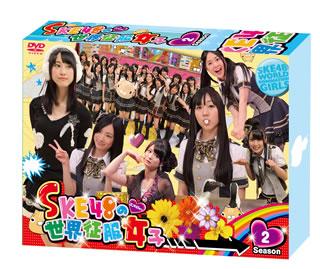 【送料無料】SKE48の世界征服女子 初回限定豪華版 DVD-BOX Season2〈4枚組〉(DVD)(4枚組)(初回出荷限定)