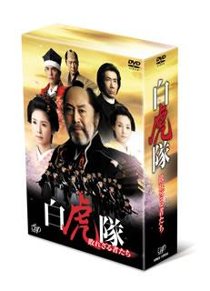 【送料無料】白虎隊~敗れざる者たち DVD-BOX[DVD][3枚組]