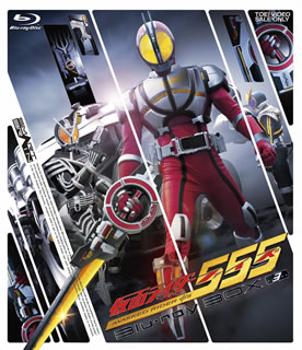 【送料無料】仮面ライダー555 Blu-ray BOX3(ブルーレイ)[3枚組]
