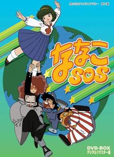 【送料無料】想い出のアニメライブラリー 第17集 ななこSOS DVD-BOX デジタルリマスター版[DVD][5枚組]