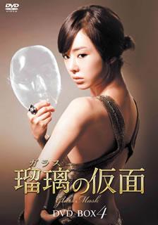 【送料無料】瑠璃の仮面 DVD-BOX4(DVD)(8枚組)