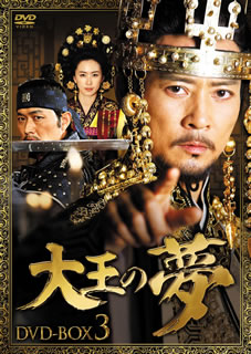【送料無料】大王の夢 DVD-BOX3(DVD)(7枚組)