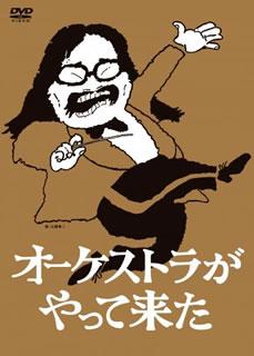 【送料無料】オーケストラがやって来た DVD-BOX〈4枚組〉[DVD][4枚組]