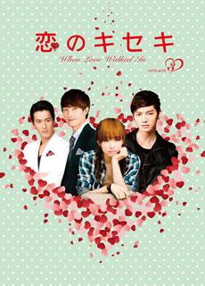 【送料無料】恋のキセキ DVD-BOX III[DVD][6枚組]