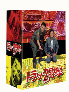 【送料無料】トラック野郎 Blu-ray BOX 1(ブルーレイ)[6枚組][初回出荷限定]