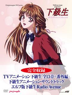 【送料無料】TVアニメーション 下級生 ディレクターズカット DVD Perfect Collection[DVD][5枚組]