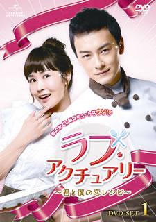 【送料無料】ラブ・アクチュアリー~君と僕の恋レシピ~ DVD-SET1[DVD][5枚組]