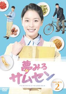 【送料無料】夢みるサムセン DVD-BOX2[DVD][6枚組]