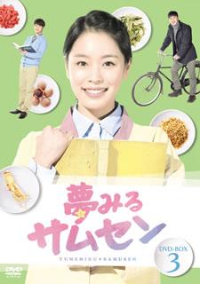【送料無料】夢みるサムセン DVD-BOX3[DVD][7枚組]