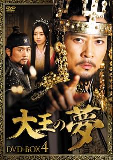 【送料無料】大王の夢 DVD-BOX4[DVD][7枚組]