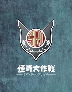【送料無料】怪奇大作戦 ミステリー・ファイル Blu-ray BOX(ブルーレイ)[2枚組]