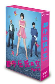 【送料無料】都市伝説の女 Part2 DVD-BOX[DVD][4枚組]