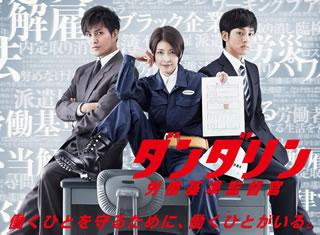 【国内盤DVD】ダンダリン 労働基準監督官 DVD-BOX[6枚組]