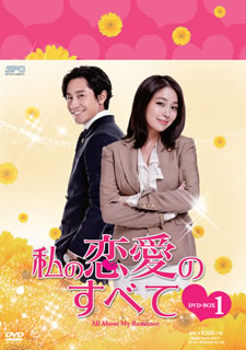 【送料無料】 私の恋愛のすべて DVD-BOX1[DVD][4枚組]