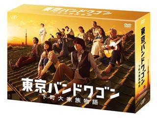 【送料無料】東京バンドワゴン~下町大家族物語 DVD-BOX[DVD][6枚組]
